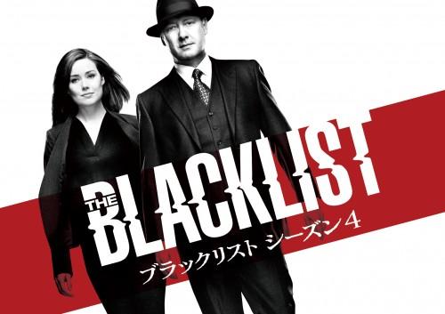 ブラックリスト4